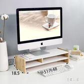 實木底座熒幕架電腦增高架桌面收納置物架顯示屏增高托架 CJ2350『易購3c館』