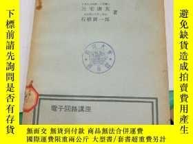 二手書博民逛書店脈衝電路(日文版)(罕見H)Y173412 三宅康友
