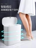 智慧垃圾桶 智慧感應垃圾桶家用帶蓋客廳衛生間廁所自動式時尚垃圾筒創意大號 WJ【米家科技】