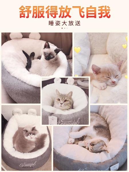 貓窩通用冬季保暖