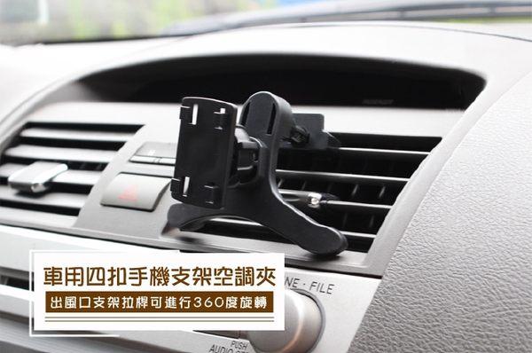 【四扣空調夾】汽車用冷氣出風口固定架 車載空調四爪支架 固定座 360度旋轉