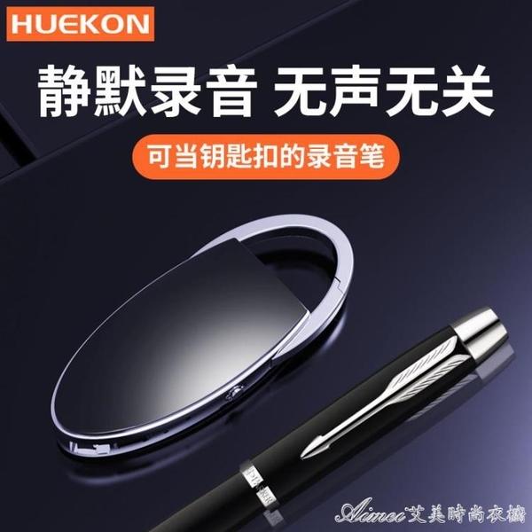 琥客錄音筆專業高清降噪器小型超長待機大容量隨身便攜式遠程控制 快速出貨