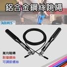 攝彩@Aolikes 鋁合金鋼絲跳繩 運動用品 繩長可調節 比賽跳繩 競速跳繩 高強度鋼絲 鋁合金手把