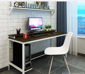 電腦桌 新款電腦桌台式家用書桌書架組合簡約現代筆記本電腦桌書架辦公桌