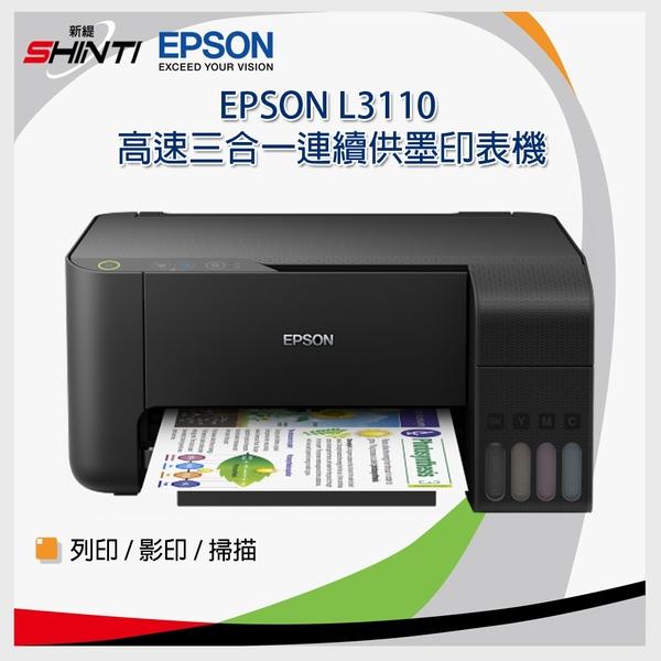 【原廠公司貨】EPSON L3110 高速三合一原廠連續供墨印表機  T00V100