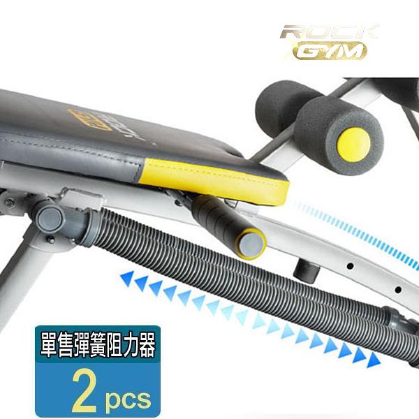 【單售零件】彈簧管阻力器2入 保固三個月 Rock Gym 8合1搖滾運動機專用