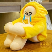 蹲香蕉人公仔小人娃娃毛絨玩具玩偶治愈系可愛女生日禮物【輕奢時代】