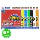 成功 彩色磁膠片(30X30cm)-7色