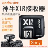 攝彩@神牛X1R-S 接收器 索尼Sony專用 無線引閃器 支援TTL 2.4G無線傳輸100米 分組遙控 遠程觸發