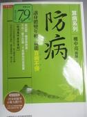 【書寶二手書T9/養生_KHW】防病-讓身體變年輕就能百病不侵_樓中亮