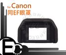 【EC數位】Canon 專用眼罩 觀景窗延伸器 EF 眼罩 接目器 EOS 760D 750D 700D 650D 600D 1000D