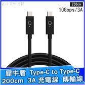 犀牛盾 USB 3.1 Type C to Type C 傳輸充電線 2M 3A MacBook 充電線 傳輸線 數據線