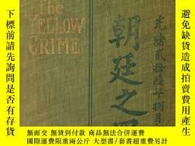 二手書博民逛書店【包罕見】 Yellow Crime, or Beleaguer