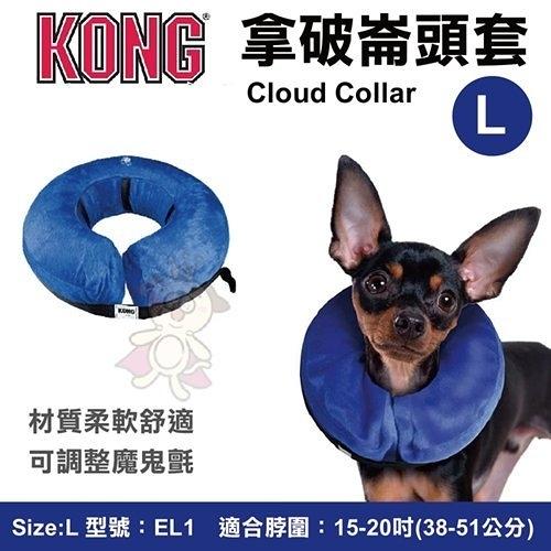 *King Wang*美國KONG《Cloud Collar 拿破崙頭套》L號(EL1)