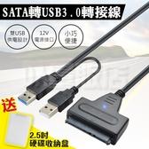 SATA硬碟 轉 USB 3.0 硬碟轉接線 2.5吋 3.5吋 支援4TB 送外接盒(80-2924)