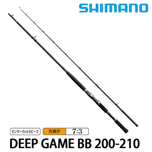 漁拓釣具 SHIMANO DEEP GAME BB 200-210 [船釣竿]