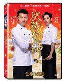決戰食神 DVD (OS小舖)