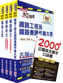 免運【鼎文公職】T2P04-2020年鐵路特考佐級(養路工程)套書(贈5L52.題庫網帳號.雲端課程)