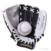 棒球手套 10寸 11寸 兒童少年青年成人訓練投手全款 BS21560『科炫3C』