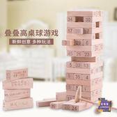 積木 兒童積木疊疊高玩具益智6-7-8-10歲周3男孩女孩7木質9智力疊疊樂