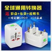 通用插座轉換出國旅行電源轉接頭充電多功能插座萬用轉換插頭