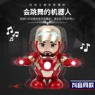 抖音同款火玩具网红鋼鐵人蹦迪会跳舞的跳舞机器人電動儿童玩具 YTL 【韓語空間】