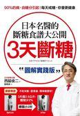 3天斷糖【圖解實踐版】:日本名醫的斷糖食譜大公開!日、台讀者都在做,教你過不生病..