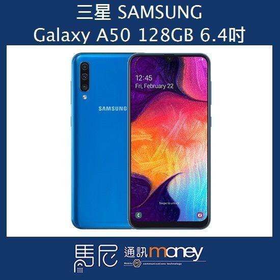 (免運)三星 SAMSUNG A50/閃電快充/後置三鏡頭/128GB/6.4吋螢幕【馬尼通訊】