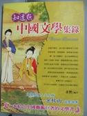【書寶二手書T3/文學_YEW】知道點中國文學集錄_姜贇
