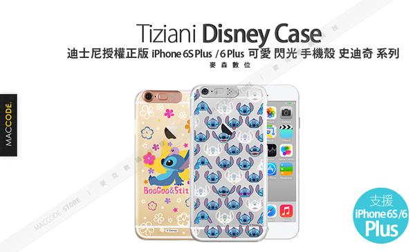 迪士尼授權正版 Tiziani iPhone 6S Plus/ 6+ 可愛 閃光 手機殼 史迪奇 系列