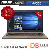 ★ASUS X540MA-0061AN4000 15.6吋 N4000 深棕黑筆電(六期零利率)