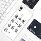 [10 pro 軟殼] HTC Desire 10pro D10i 手機殼 保護套 靈感