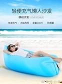 戶外充氣口袋沙發 攜式充氣沙發袋空氣床墊午休沖氣墊床單人椅子5秒 創時代3C館