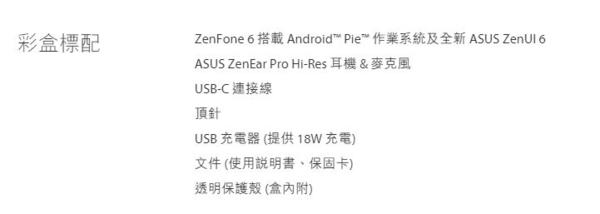 ASUS ZenFone 6 ZS630KL (6G/128G) 智慧型手機 (公司貨/全新品/保固一年) 送保貼