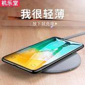 無線充iPhoneX蘋果8接收器三星ihonex/s8安卓手機ipx感應充電底座 玩趣3C