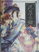 【書寶二手書T6/一般小說_GMP】沉月之鑰(卷一)-幻世_水泉