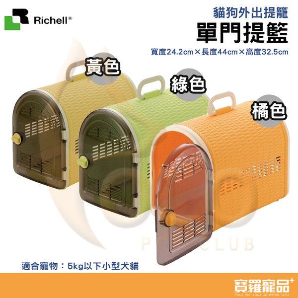Richell單門提籃(黃)【寶羅寵品】