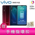 分期0利率 VIVO Y15 (4GB/128GB)6.35 吋極點螢幕八核心 AI超廣角智慧型手機 贈『手機指環扣 *1』