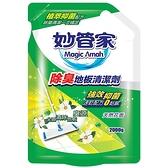妙管家地板清潔劑補充包(天然花香)2000g【愛買】