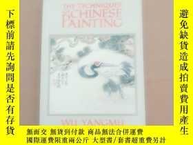 二手書博民逛書店THE罕見TECHNIQUES OF CHINESE PAINTING 中國畫的技巧(英文原版)Y11026