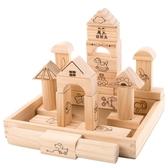 實木質兒童童積木0-1-2-3周歲寶寶早教益智可啃咬原木本色木頭製【週年慶免運八折】