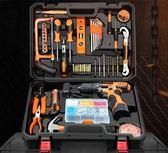 家用電鉆組合工具箱電工木工維修工具多功能電動手工家裝五金套裝 js1451『科炫3C』
