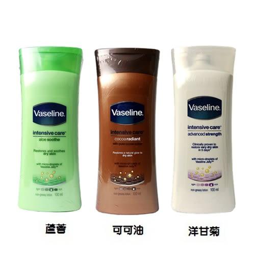(短效良品)Vaseline凡士林 潤膚乳液100ml 洋甘菊/蘆薈/可可 (3款) 身體乳液 攜帶瓶【UR8D】