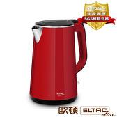 (2入一組)ELTAC歐頓 1.7L雙層防燙不鏽鋼快煮壺 EBK-19【福利品】