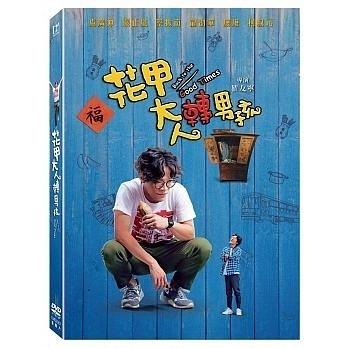 花甲大人轉男孩 DVD (購潮8)