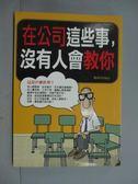 【書寶二手書T2/財經企管_HPN】在公司這些事,沒有人會教你_魏成晉