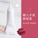 anya 牙膏擠壓器 牙膏擠壓器 手動擠牙膏 牙膏收納架 染膏 洗面乳 軟管 擠壓器 不浪費 輕鬆省力
