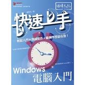 Windows電腦入門快速上手