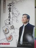 【書寶二手書T5/勵志_JDI】心靈基因改造_林顯宗