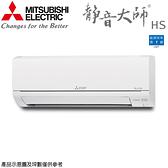 【MITSUBISHI 三菱】 3-5坪變頻冷專分離式冷氣 MSY-HS28NF/MUY-HS28NF